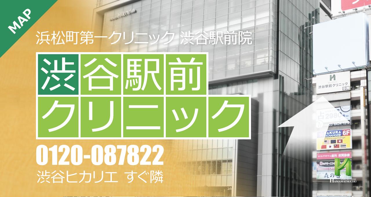 浜松町第一クリニック 渋谷駅前院
