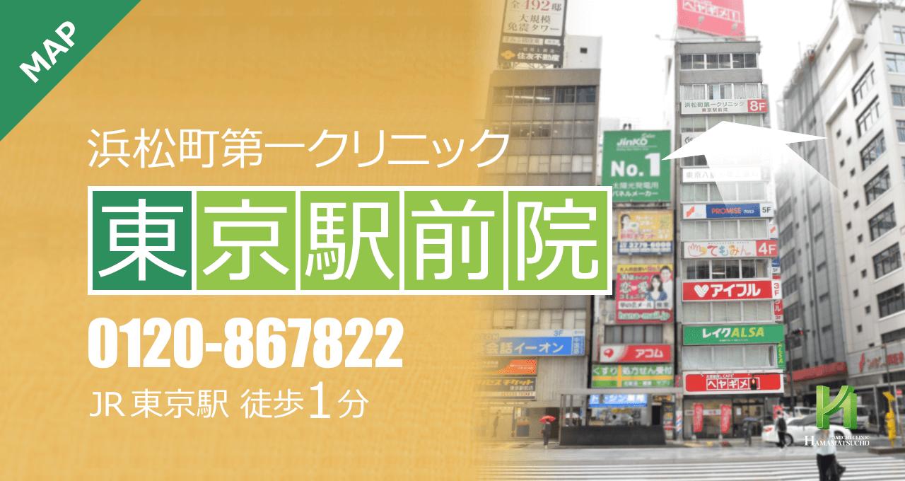 浜松町第一クリニック 東京駅前院